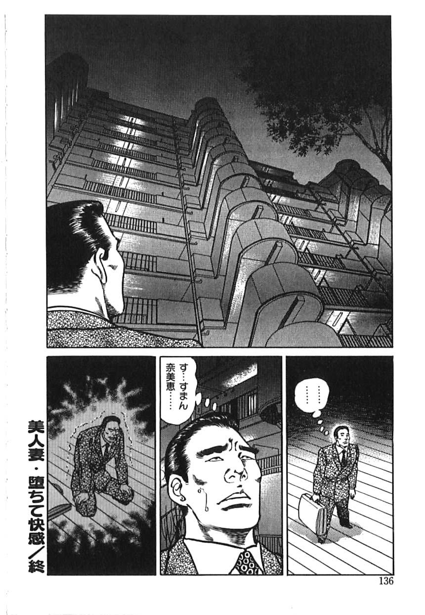 Kairaku Misesu no Uwaki na Nikutai 135