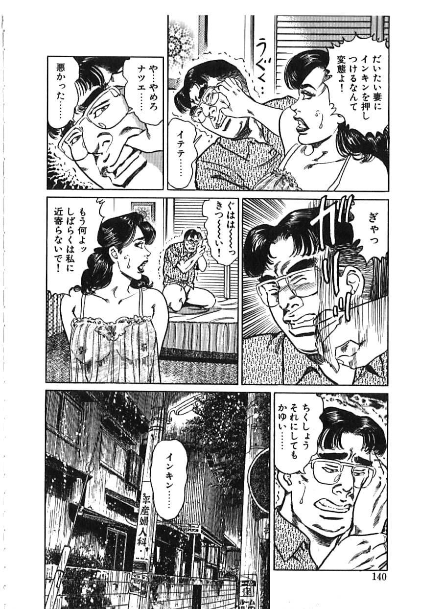 Kairaku Misesu no Uwaki na Nikutai 139