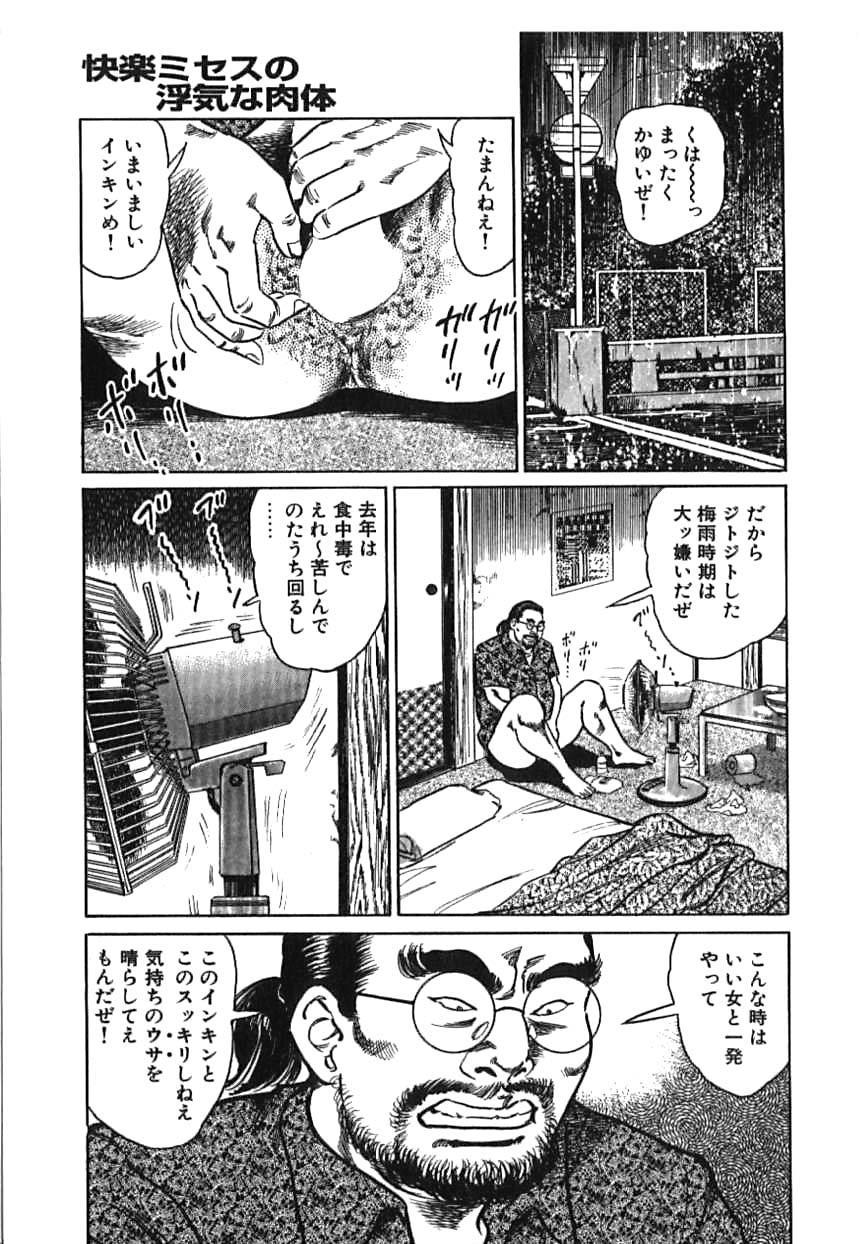 Kairaku Misesu no Uwaki na Nikutai 140