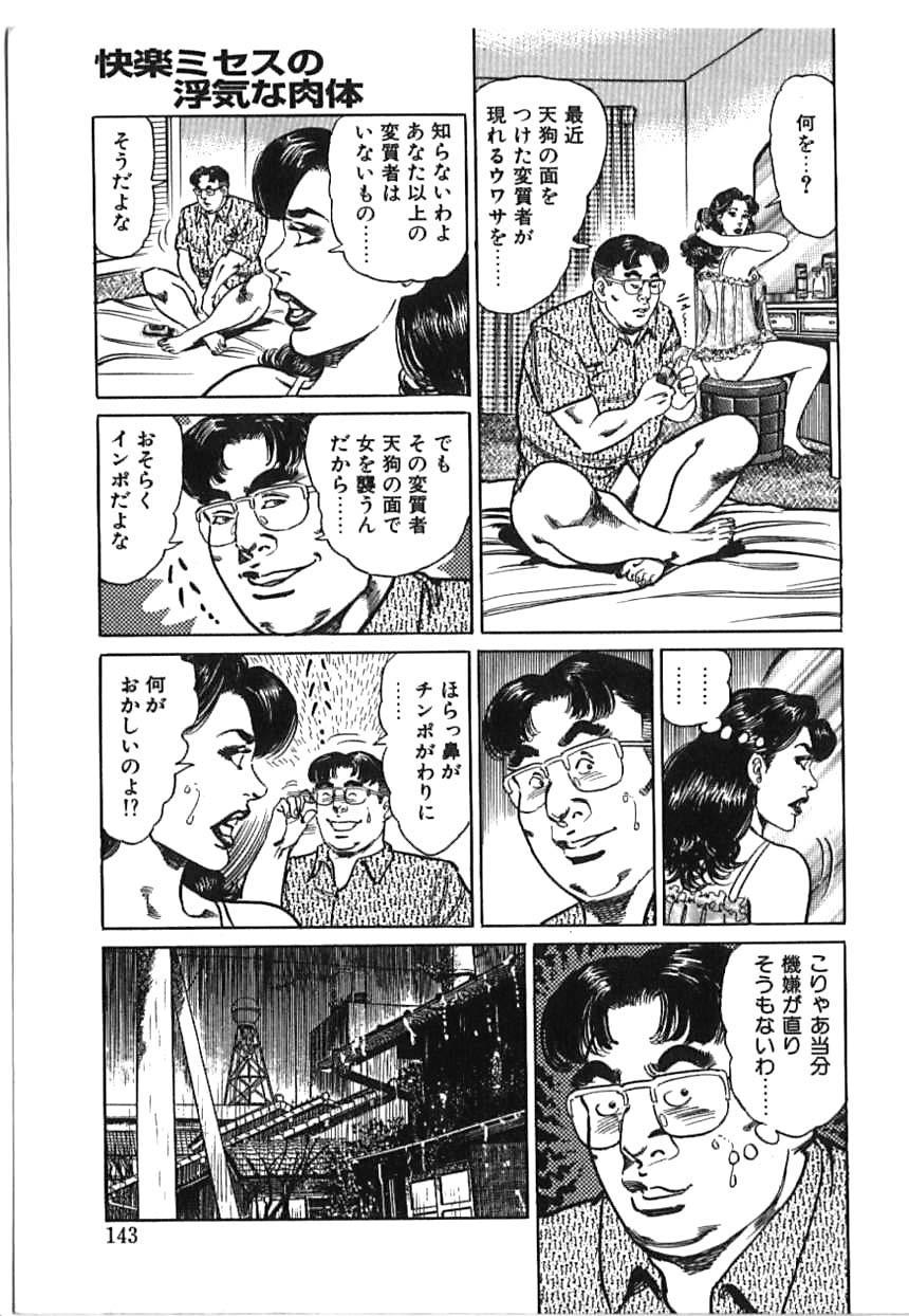 Kairaku Misesu no Uwaki na Nikutai 142
