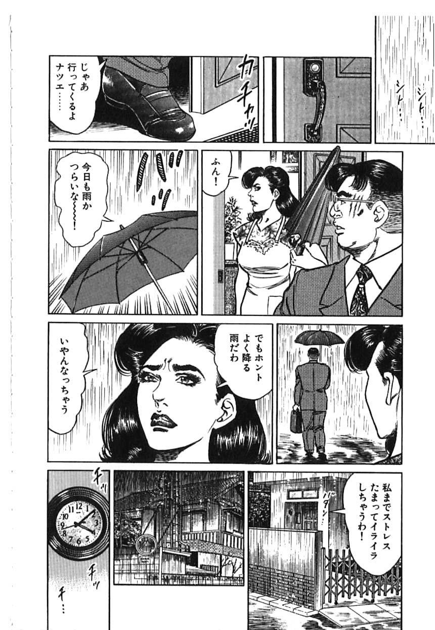 Kairaku Misesu no Uwaki na Nikutai 143