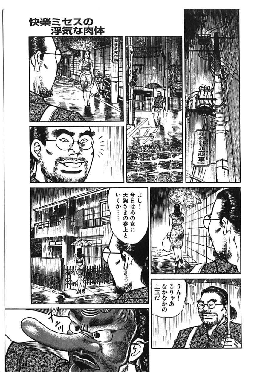 Kairaku Misesu no Uwaki na Nikutai 144