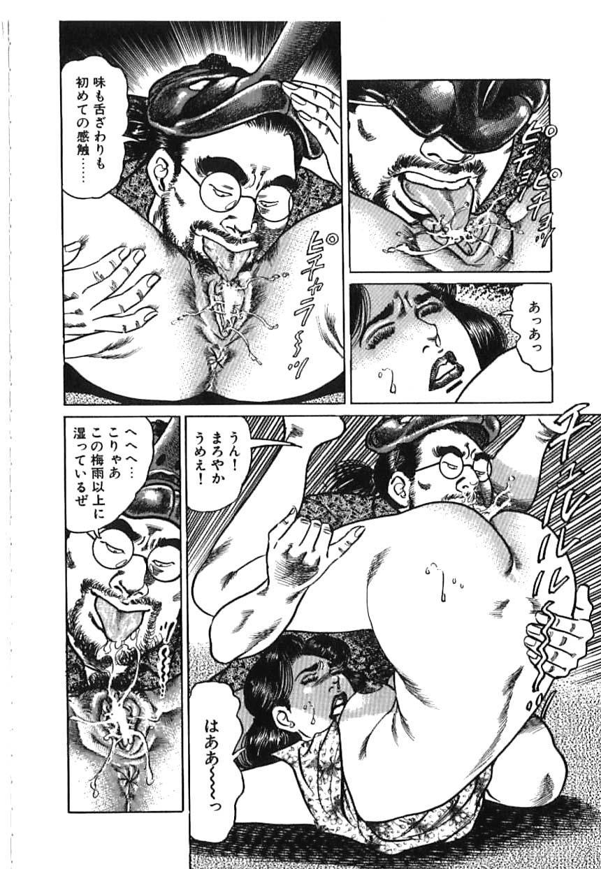 Kairaku Misesu no Uwaki na Nikutai 149