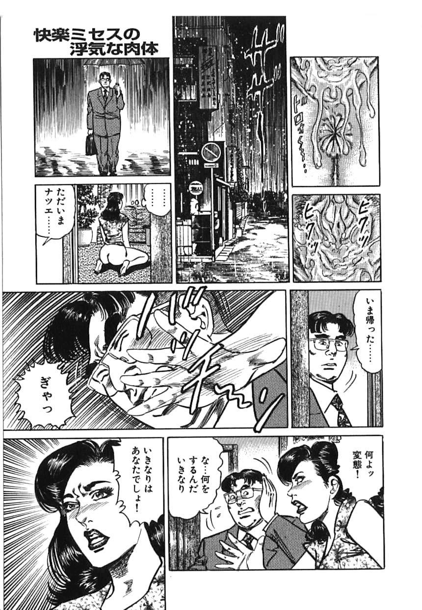 Kairaku Misesu no Uwaki na Nikutai 154