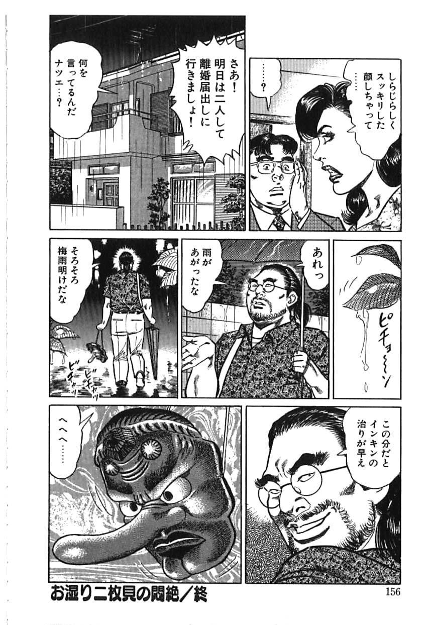 Kairaku Misesu no Uwaki na Nikutai 155
