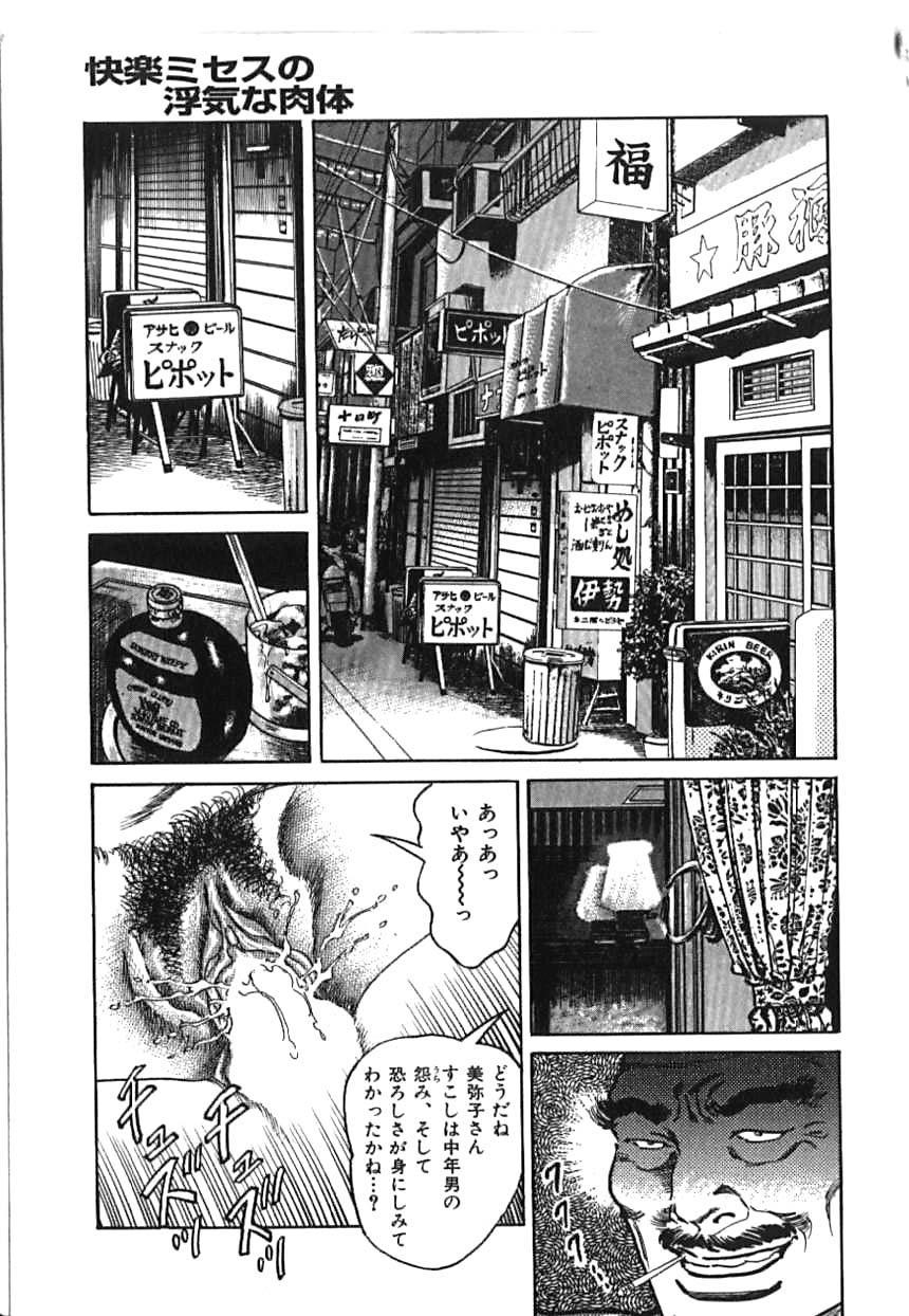 Kairaku Misesu no Uwaki na Nikutai 158