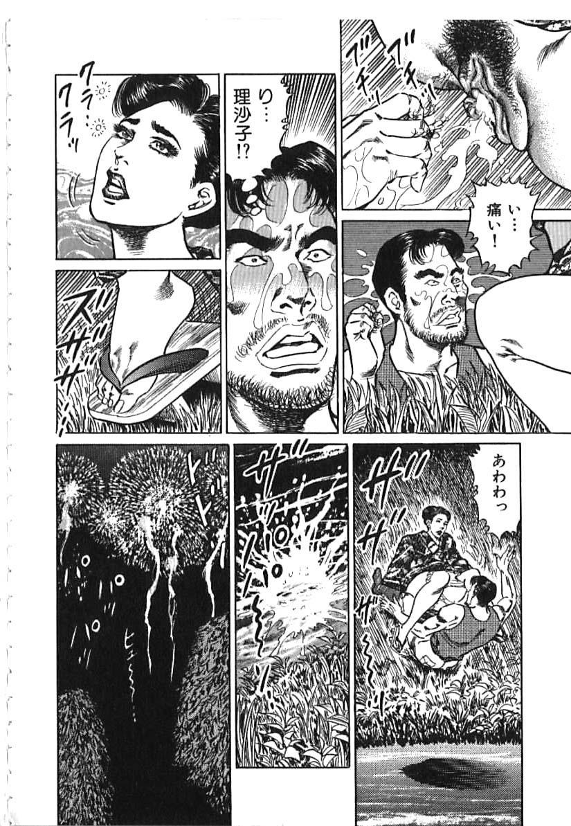 Kairaku Misesu no Uwaki na Nikutai 15