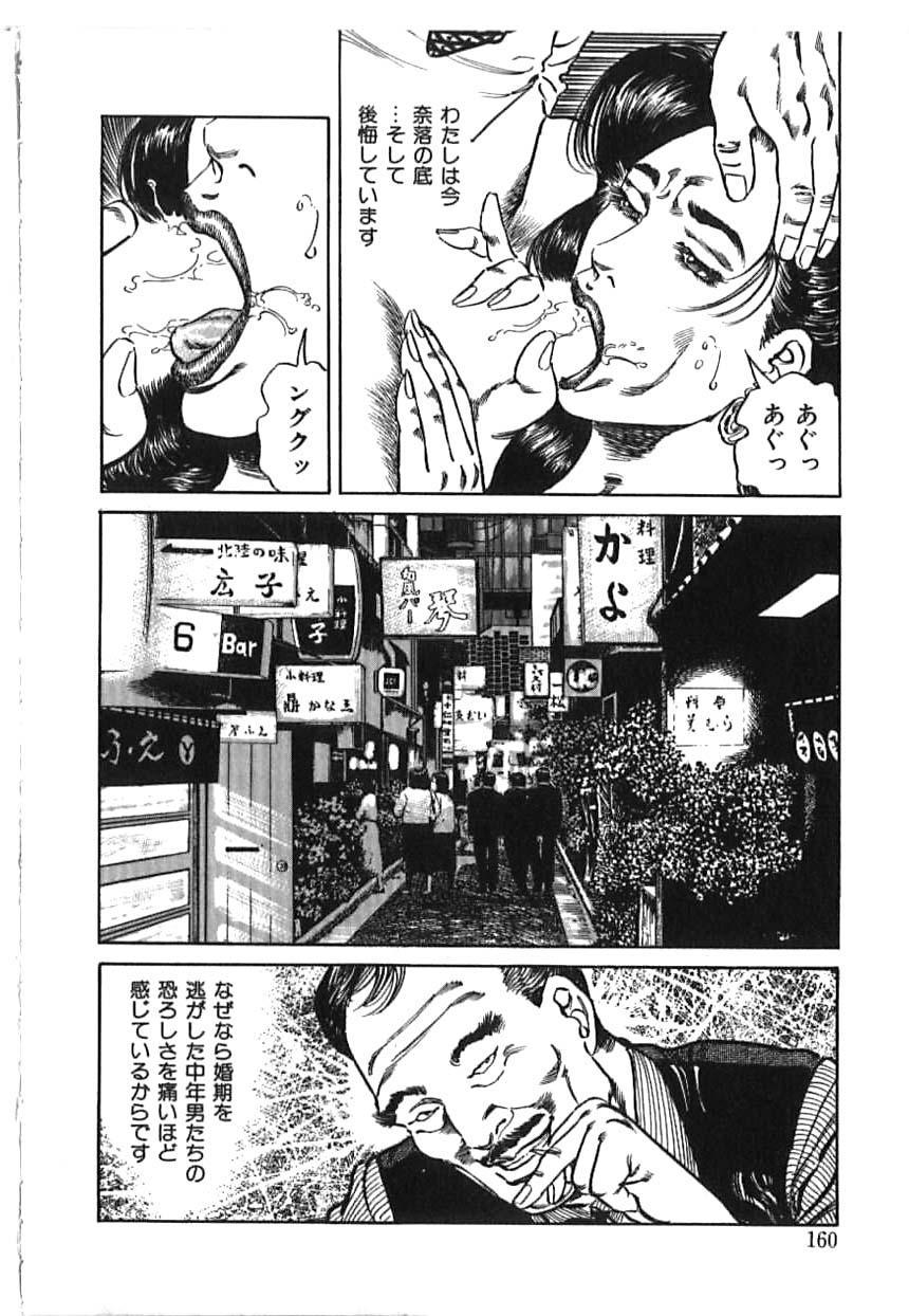 Kairaku Misesu no Uwaki na Nikutai 159