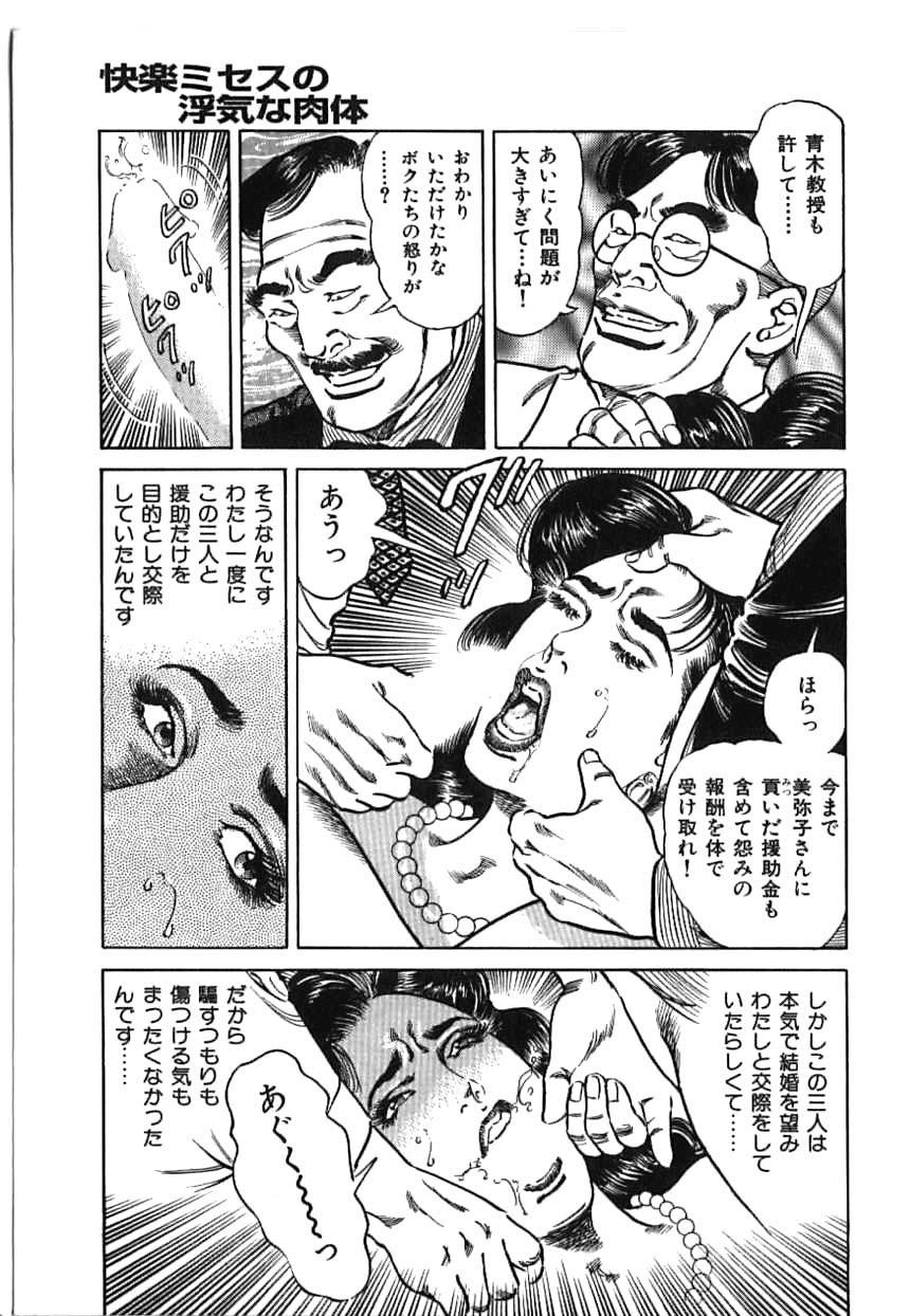 Kairaku Misesu no Uwaki na Nikutai 162