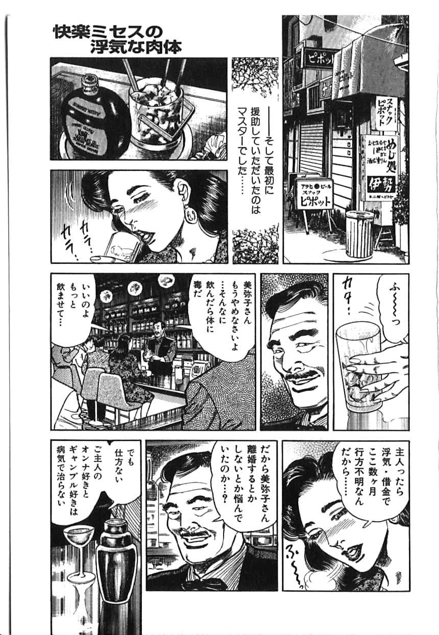 Kairaku Misesu no Uwaki na Nikutai 164