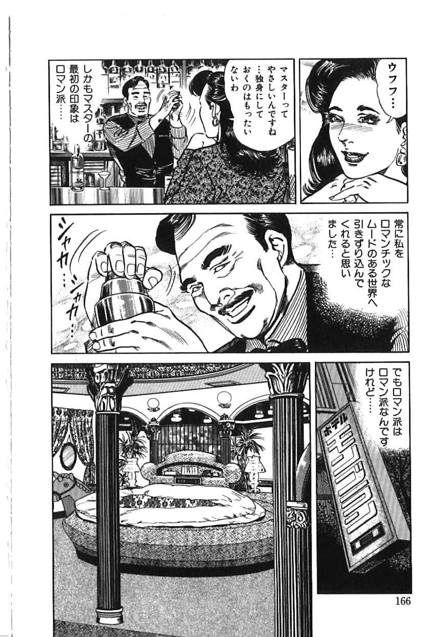 Kairaku Misesu no Uwaki na Nikutai 165
