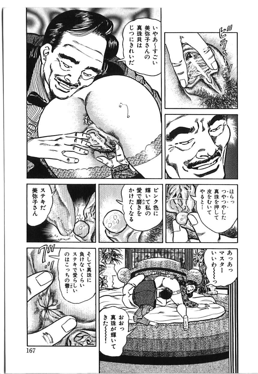 Kairaku Misesu no Uwaki na Nikutai 166