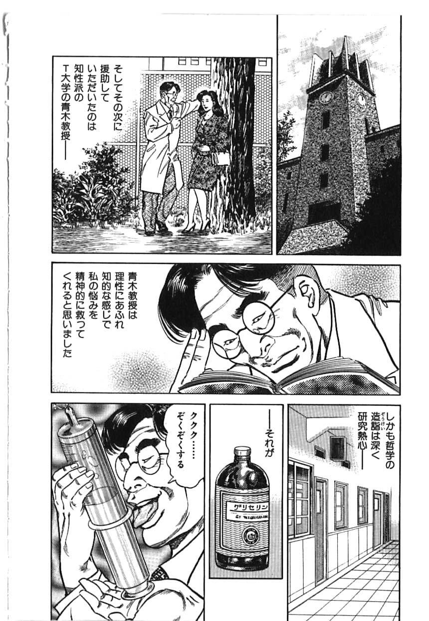 Kairaku Misesu no Uwaki na Nikutai 169
