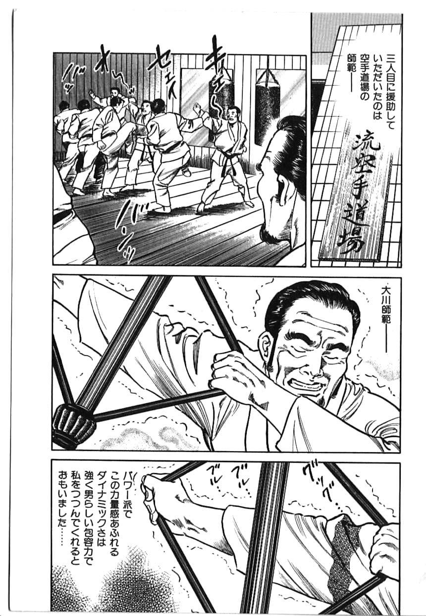 Kairaku Misesu no Uwaki na Nikutai 172