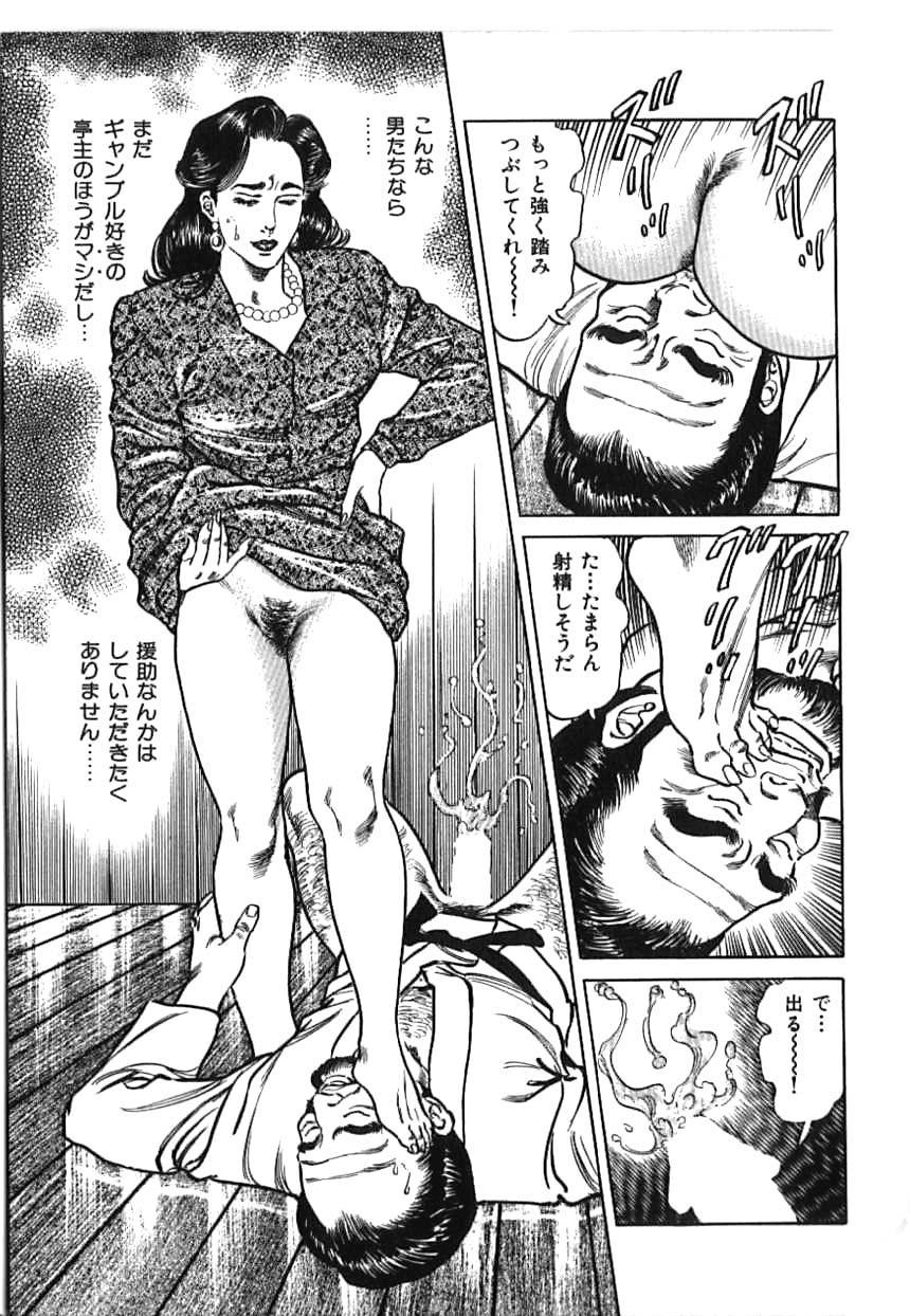 Kairaku Misesu no Uwaki na Nikutai 174