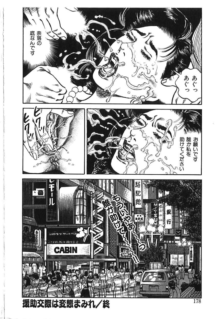 Kairaku Misesu no Uwaki na Nikutai 177