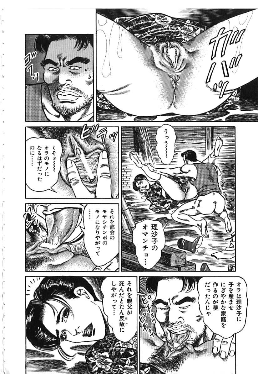Kairaku Misesu no Uwaki na Nikutai 17