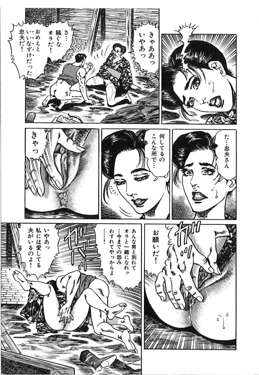 Kairaku Misesu no Uwaki na Nikutai 18