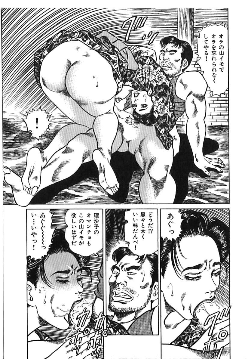 Kairaku Misesu no Uwaki na Nikutai 20