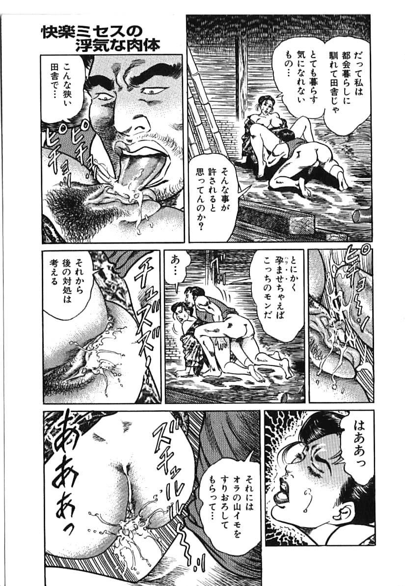 Kairaku Misesu no Uwaki na Nikutai 22