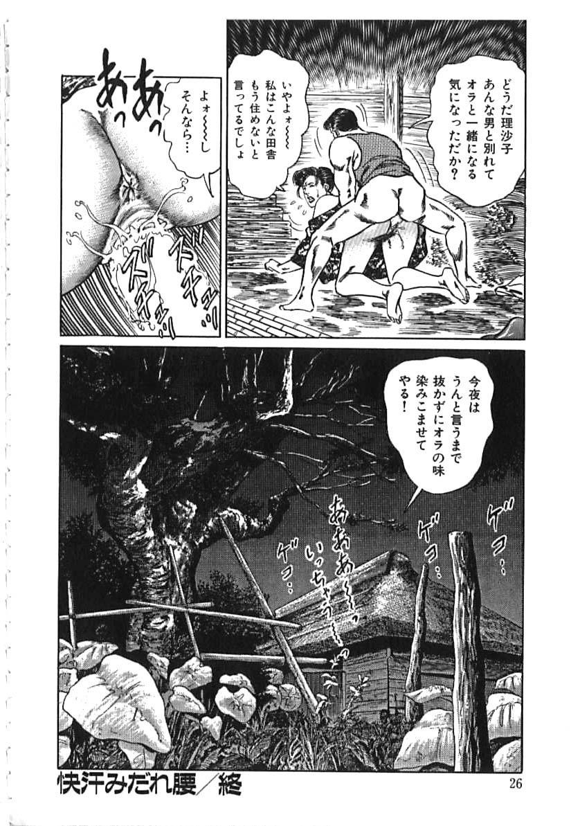 Kairaku Misesu no Uwaki na Nikutai 25