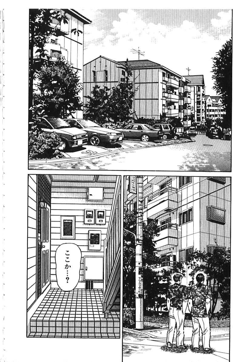 Kairaku Misesu no Uwaki na Nikutai 27