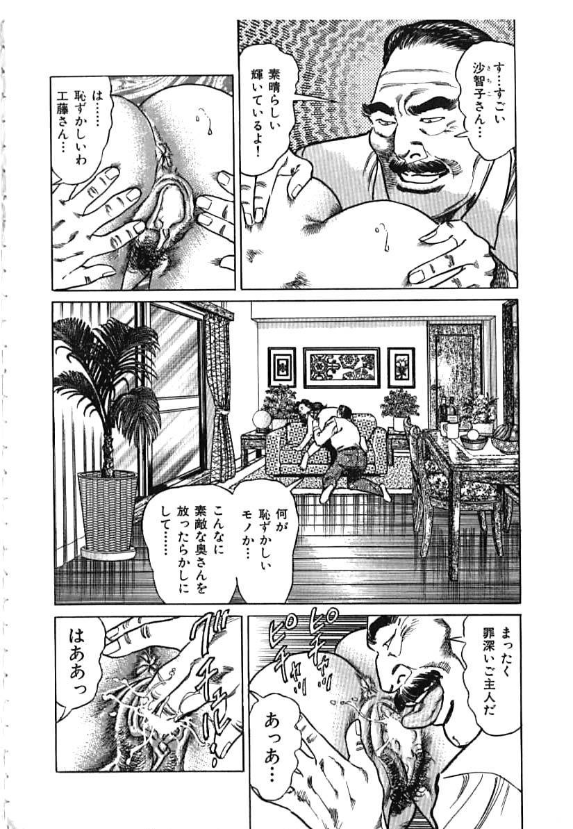 Kairaku Misesu no Uwaki na Nikutai 29