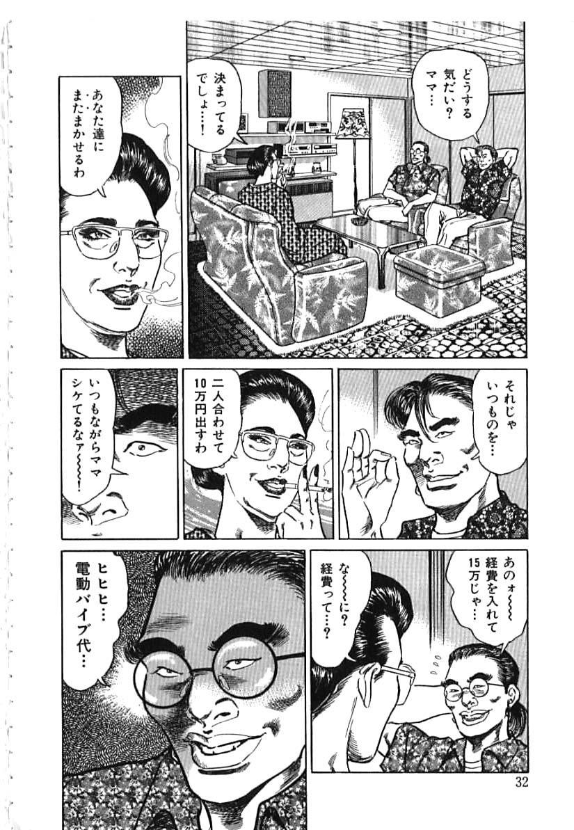 Kairaku Misesu no Uwaki na Nikutai 31