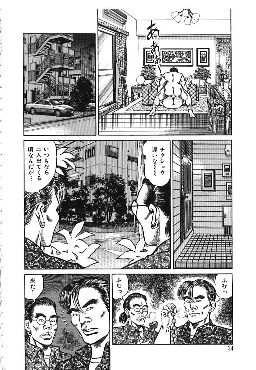 Kairaku Misesu no Uwaki na Nikutai 33