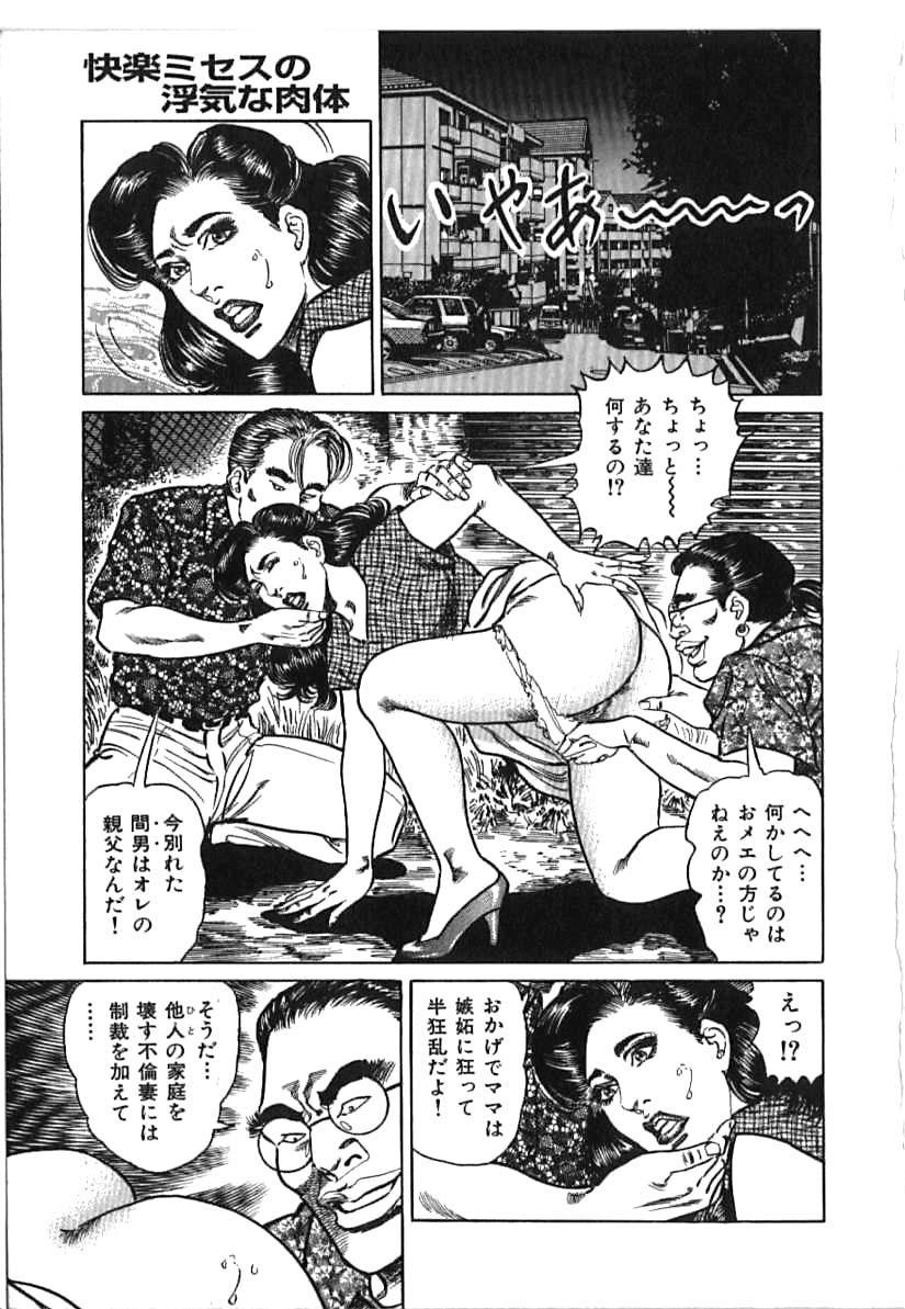 Kairaku Misesu no Uwaki na Nikutai 36