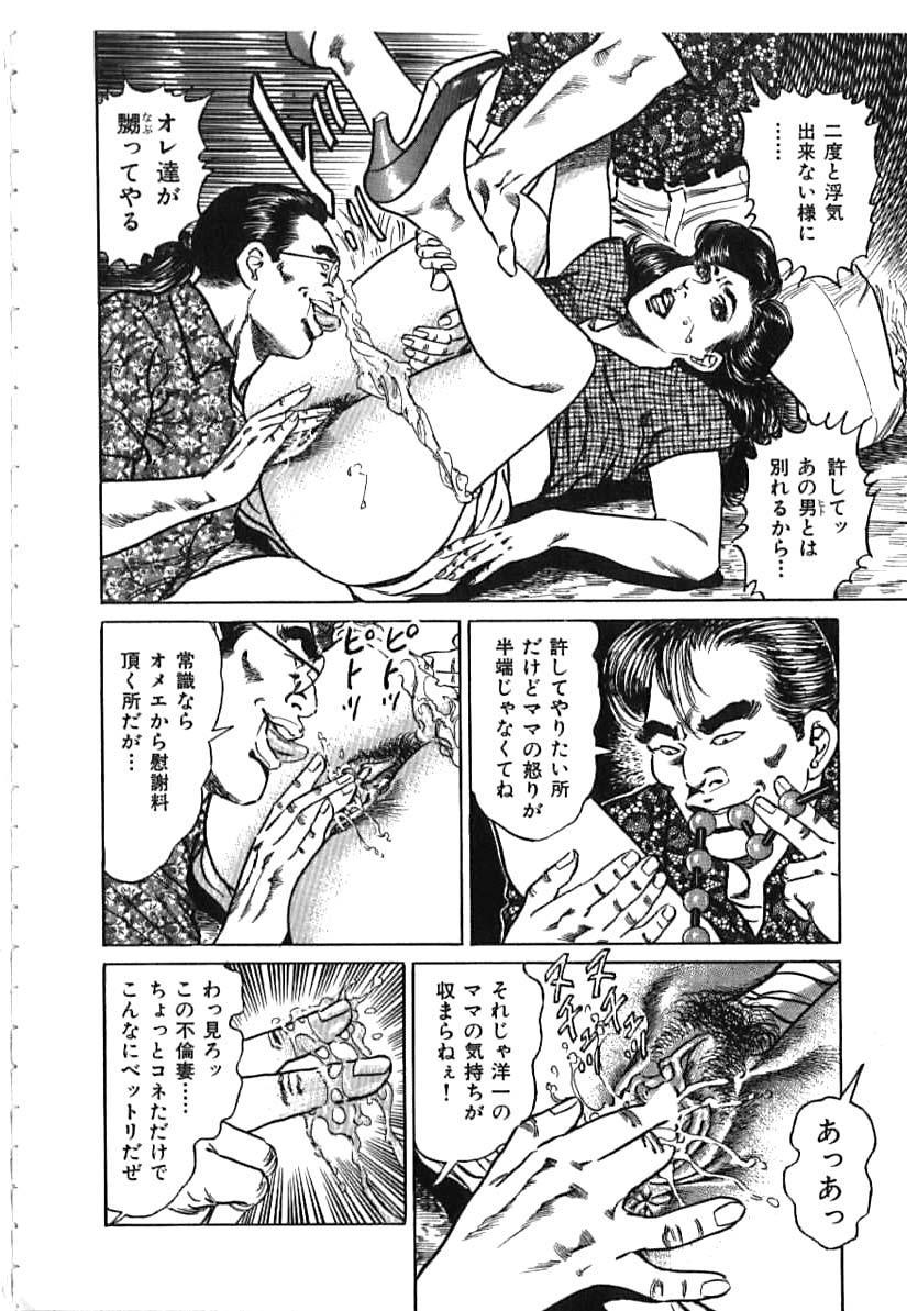 Kairaku Misesu no Uwaki na Nikutai 37