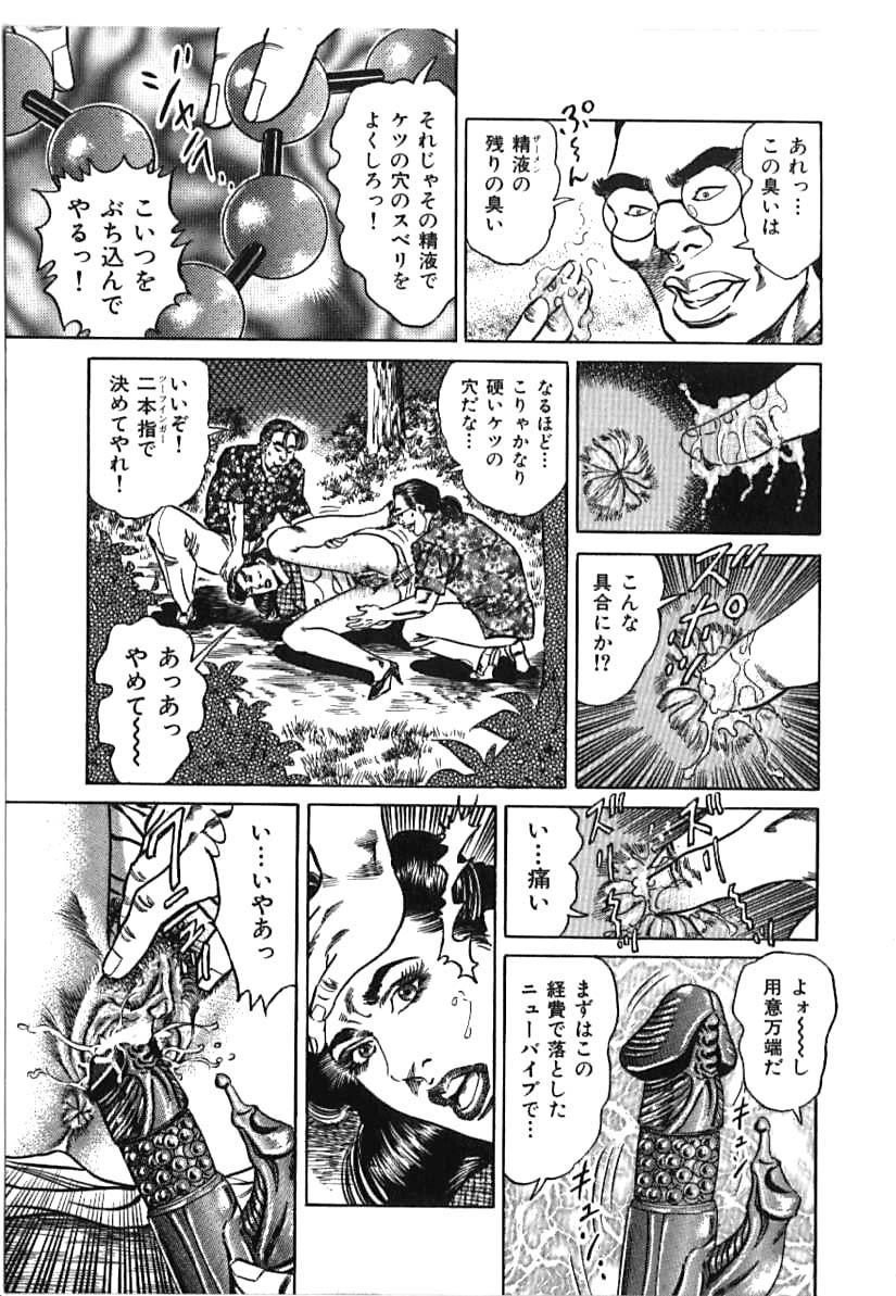 Kairaku Misesu no Uwaki na Nikutai 38