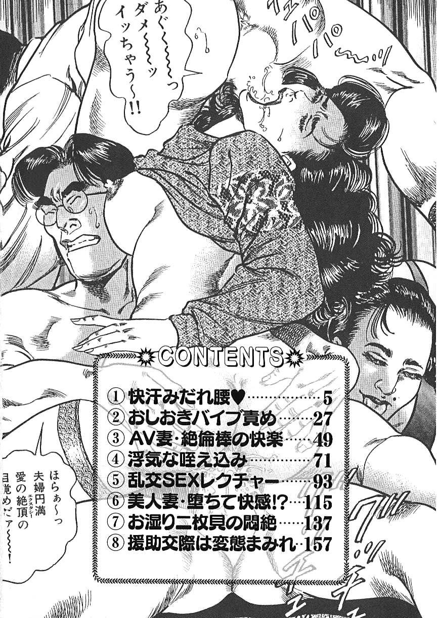 Kairaku Misesu no Uwaki na Nikutai 3