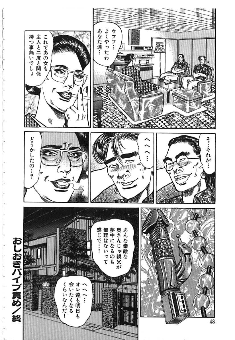 Kairaku Misesu no Uwaki na Nikutai 47