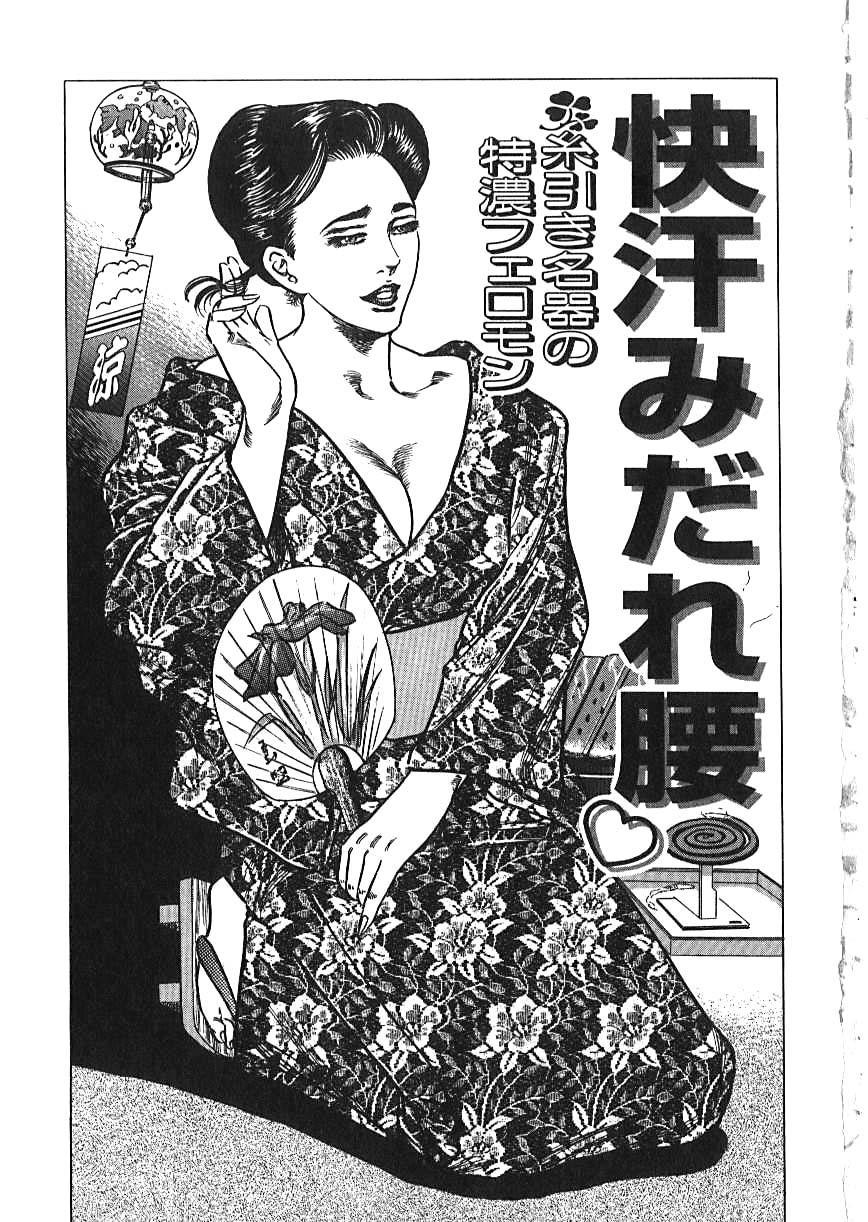 Kairaku Misesu no Uwaki na Nikutai 4