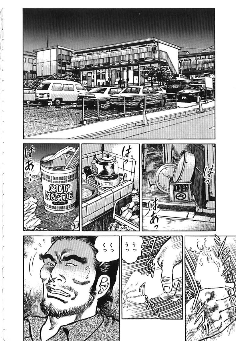 Kairaku Misesu no Uwaki na Nikutai 49