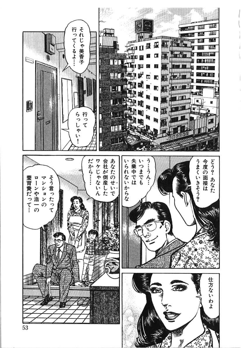Kairaku Misesu no Uwaki na Nikutai 52