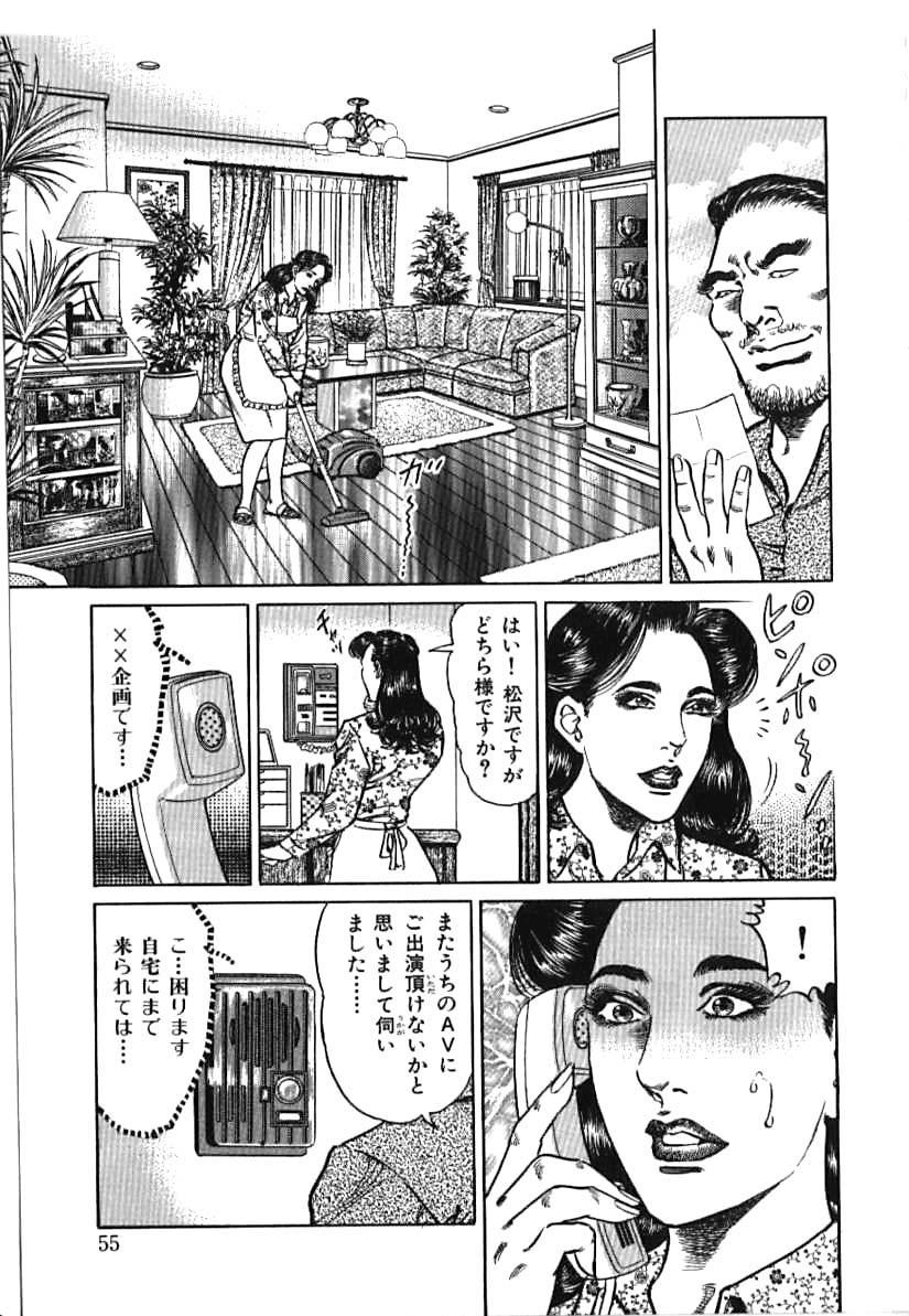 Kairaku Misesu no Uwaki na Nikutai 54