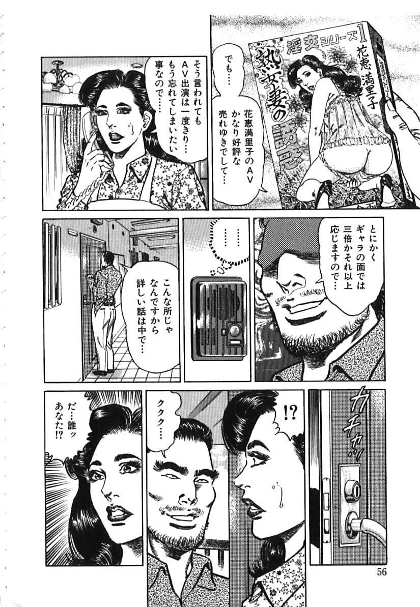 Kairaku Misesu no Uwaki na Nikutai 55