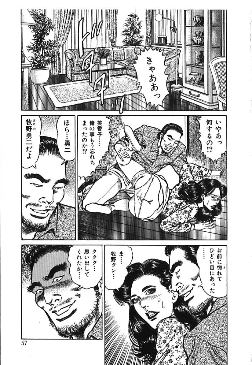 Kairaku Misesu no Uwaki na Nikutai 56