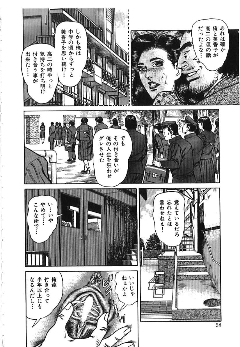 Kairaku Misesu no Uwaki na Nikutai 57