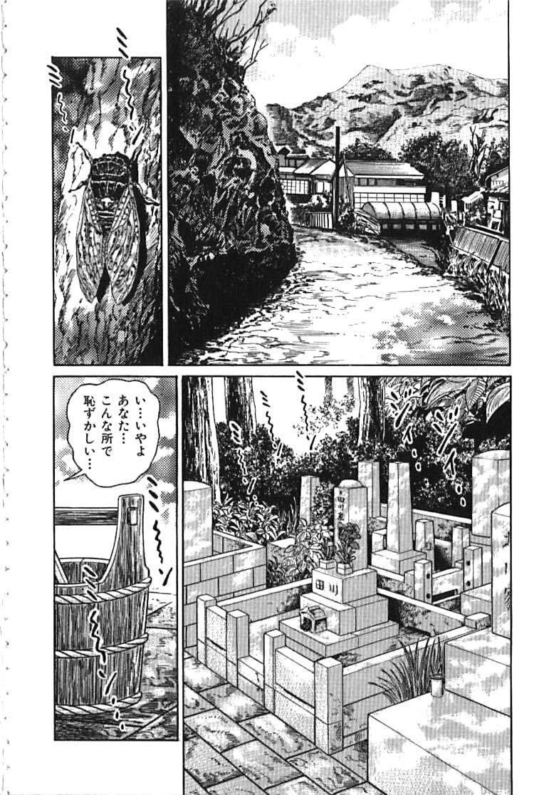 Kairaku Misesu no Uwaki na Nikutai 5