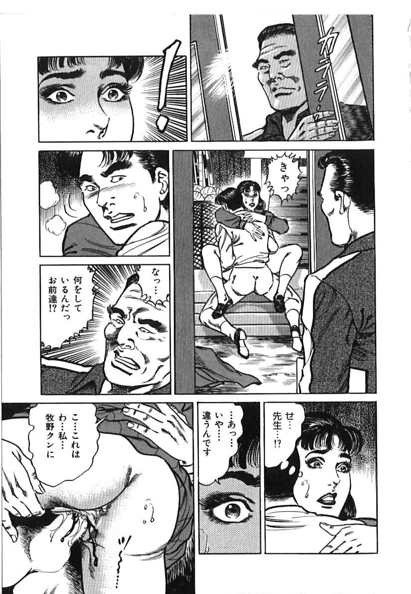 Kairaku Misesu no Uwaki na Nikutai 60