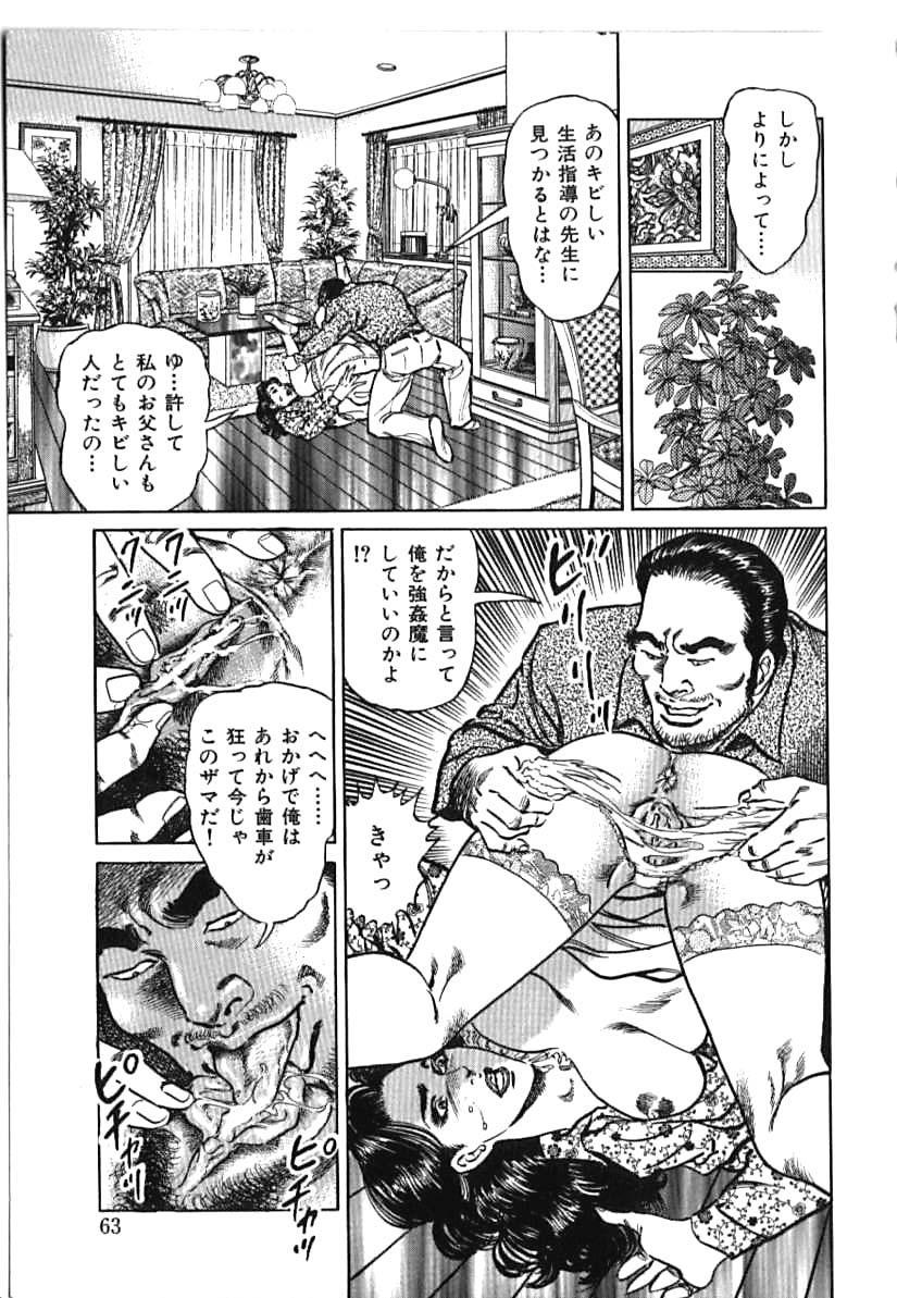 Kairaku Misesu no Uwaki na Nikutai 62