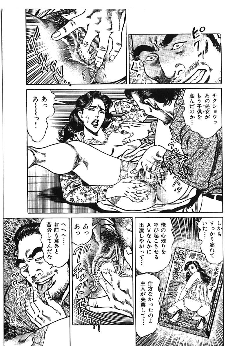 Kairaku Misesu no Uwaki na Nikutai 64