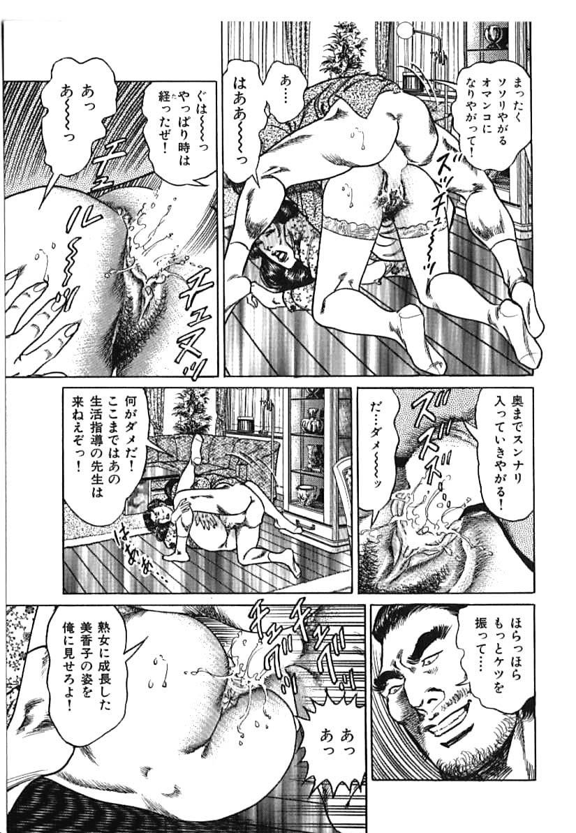 Kairaku Misesu no Uwaki na Nikutai 66
