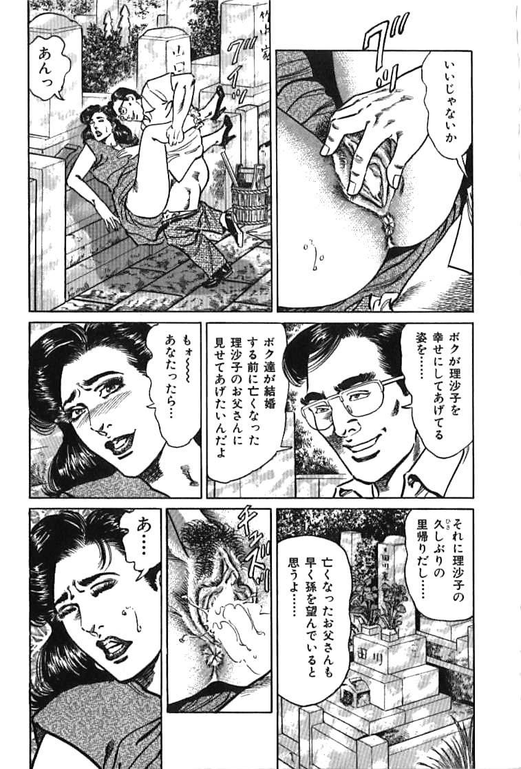Kairaku Misesu no Uwaki na Nikutai 6