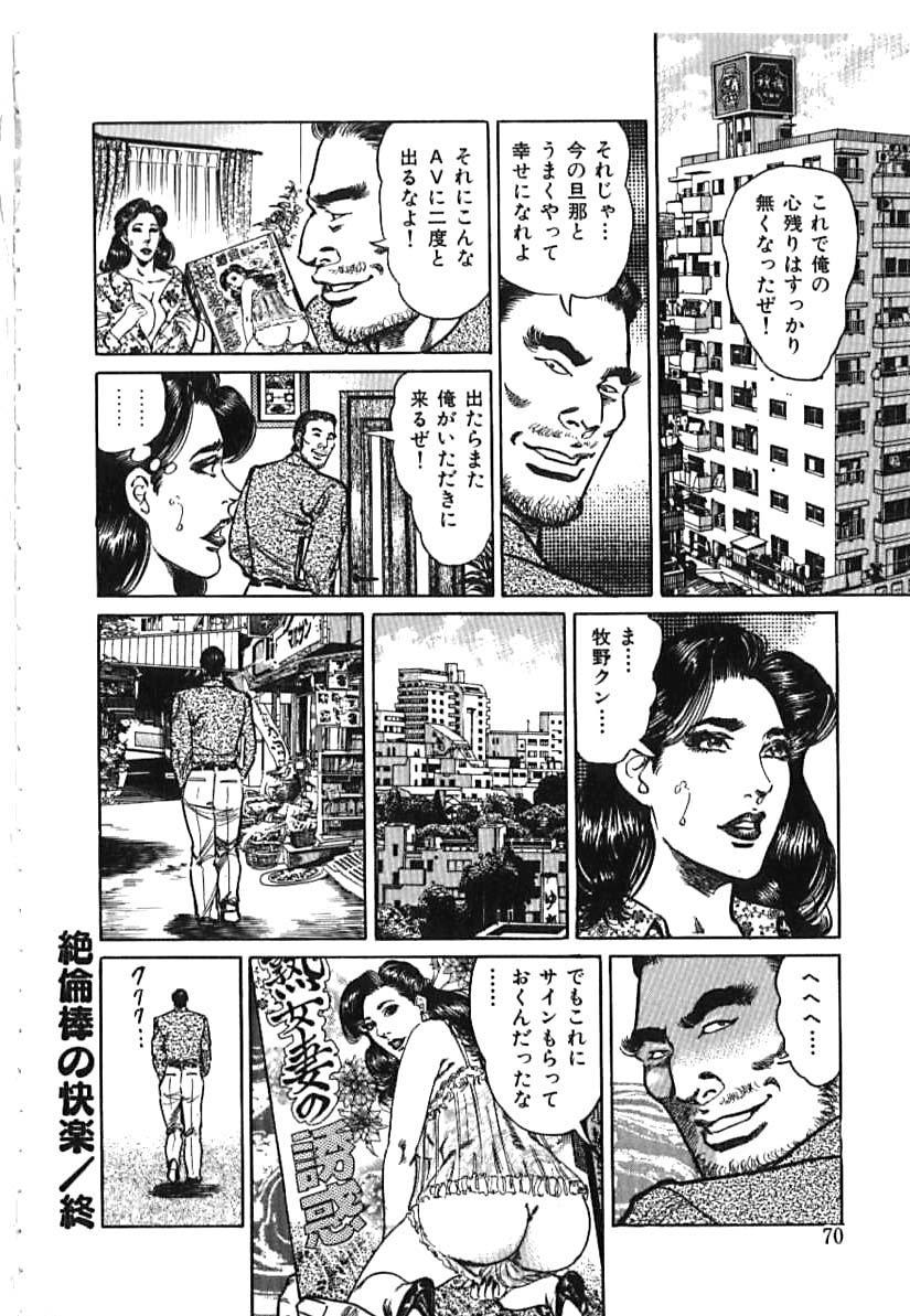 Kairaku Misesu no Uwaki na Nikutai 69