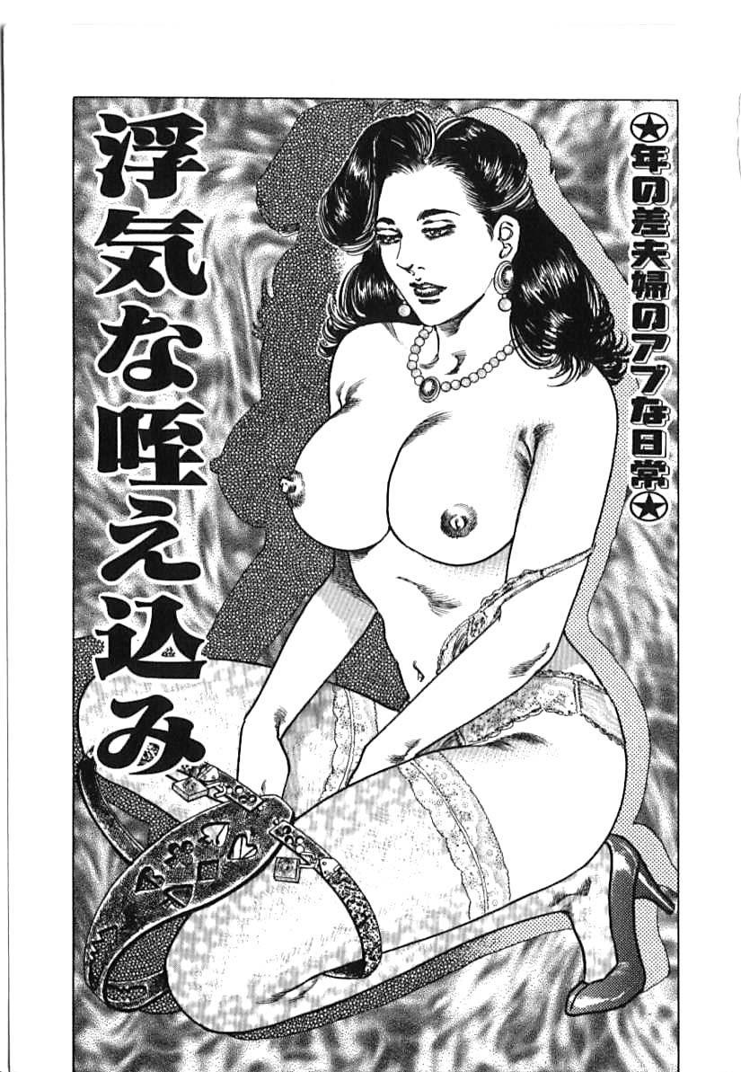 Kairaku Misesu no Uwaki na Nikutai 70