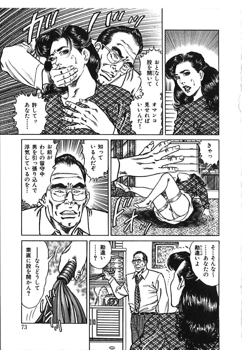 Kairaku Misesu no Uwaki na Nikutai 72